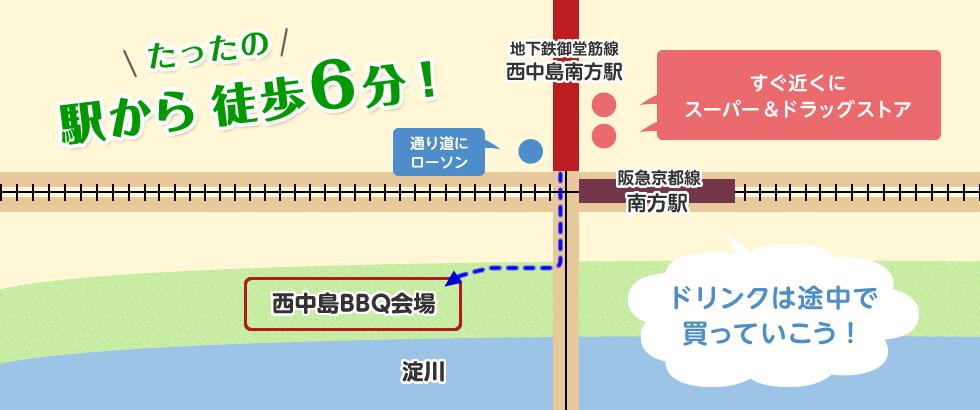梅田からたったの15分!駅から会場まで徒歩6分!